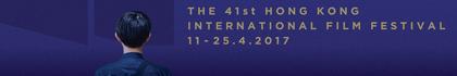 第四十一屆香港國際電影節