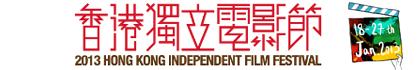 香港獨立電影節2013