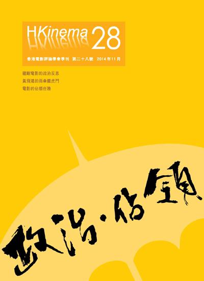《HKinema》第二十七號