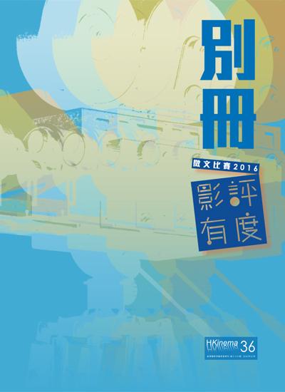 《HKinema》第三十六號(別冊)