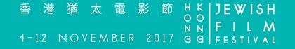 香港猶太電影節2017