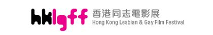 香港同志影展2012