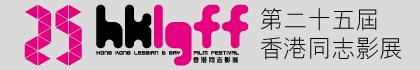 第二十五屆香港同志影展