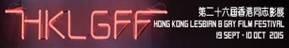 第二十六屆香港同志影展