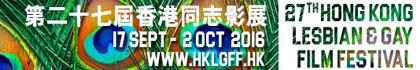 第二十七屆香港同志影展