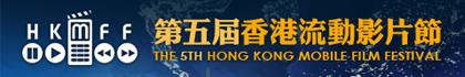 第五屆香港流動影片節