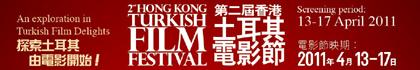 第二屆香港土耳其電影節