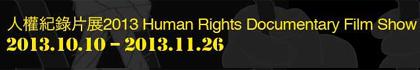 人權紀錄片展2013