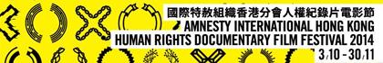 人權紀錄片電影節2014