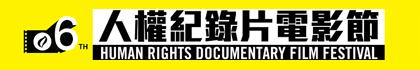 人權紀錄片電影節2016