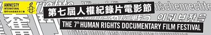 人權紀錄片電影節2017