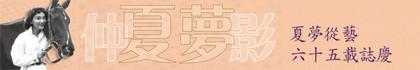 仲夏夢影──夏夢從藝六十五載誌慶