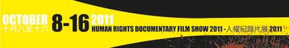 人權紀錄片展2011