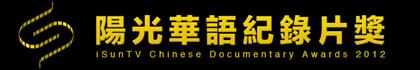 第二屆陽光華語紀錄片獎暨 Real HK 主題電影節