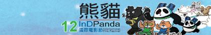 第12屆熊貓國際電影節