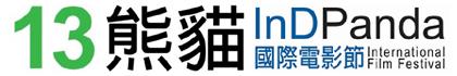 第13屆熊貓國際電影節