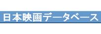 日本電影資料庫