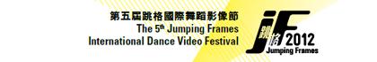 跳格國際舞蹈錄像展2012