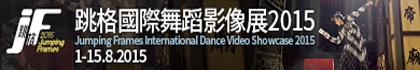 跳格國際舞蹈影像節2015