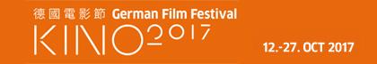 2017德國電影節