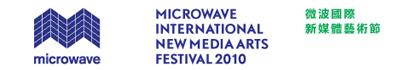微波國際新媒體藝術節2010