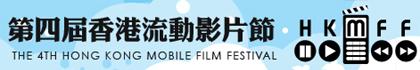 第四屆香港流動影片節