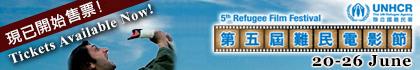 第五屆難民電影節