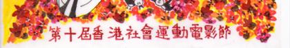 第十屆香港社會運動電影節