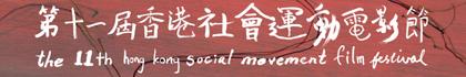 第十一屆香港社會運動電影節