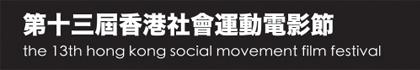 第十三屆香港社會運動電影節