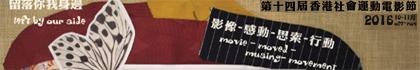 第十四屆香港社會運動電影節