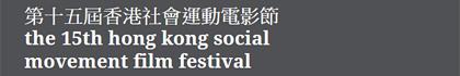 第十五屆香港社會運動電影節
