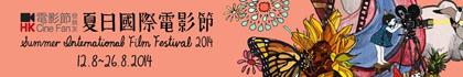 Cine Fan夏日國際電影節2014