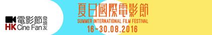 夏日國際電影節2016