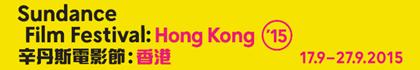辛丹斯電影節:香港 2015