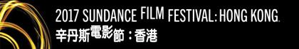 辛丹斯電影節:香港 2017