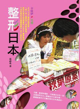 整形日本台灣繁體版