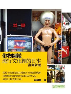 《俗物圖鑑--流行文化裡的日本》復刻新版