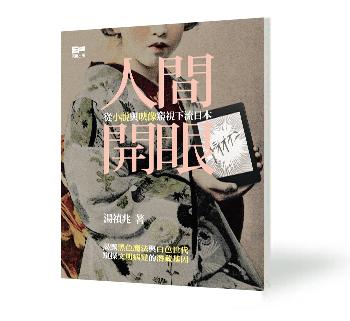人間開眼──從小說與映像窺視下流日本