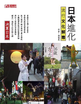 日本進化──流行文化解毒