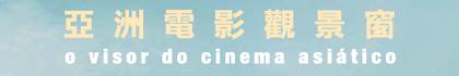 亞洲電影觀景窗2010