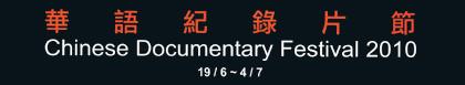 華語紀錄片節 2010