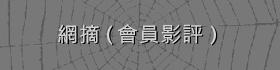 網摘會員評論